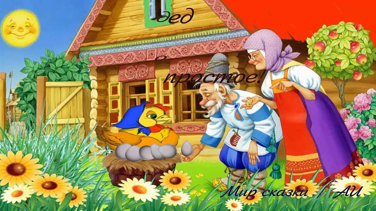картинка из сказки курочка ряба