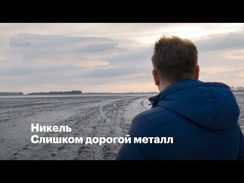 Ложь, протесты и уголовка. Как планируют добывать никель в Воронежской области.