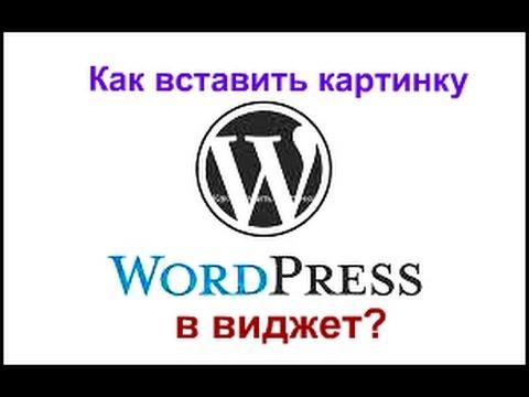 видео: wordpress Как добавить картинку в виджеты на сайт wordpress?