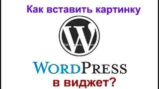 WordPress Как добавить картинку в виджеты на сайт WordPress?(Достаточно перенести одну из вкладок на какую-либо панель сайта, которая поддерживает виджеты, как виджет..., 2015-06-29T13:24:34.000Z)
