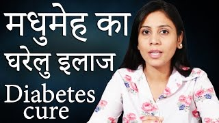 Diabetes मधुमेह का घरेलु इलाज │ Madhumeh Ka Ilaj │ Diabetes Treatment in Hindi │ Imam Dasta