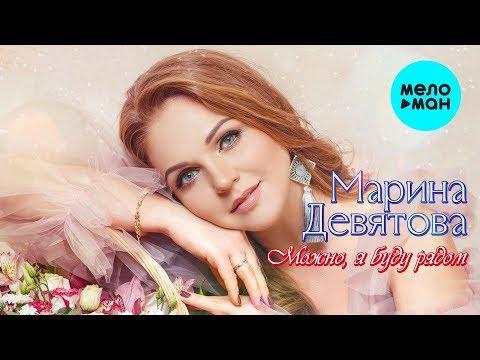 Марина Девятова  -  Можно, я буду рядом (Альбом 2020)