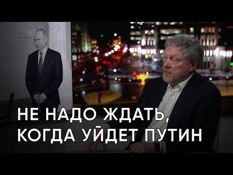 Григорий Явлинский: не