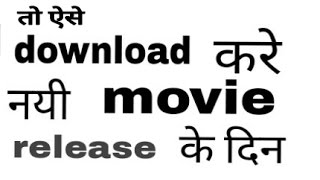 How To Download New Bollywood HD Movies On Android Mobile For Free - Hindi