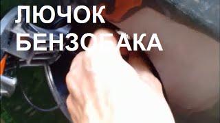 Как закрыть крышку лючка бензобака в машине?(Видео показывает, как можно быстро и легко закрыть горловину бензобака у машины, а затем и крышку лючка,..., 2016-07-14T05:45:06.000Z)