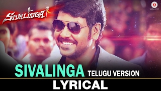 Download Hindi Video Songs - Sivalinga - Lyrical | Telugu Version | Sivalinga | Raghava Lawrencce & Ritika Singh