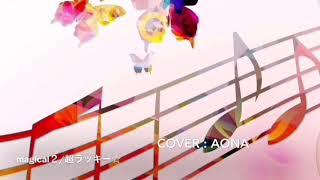 magical2/超ラッキー☆「魔法×戦士 マジョマジョピュアーズ!」edテーマ?aona cover?