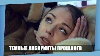 ФИЛЬМ НАСТОЛЬКО ХОРОШ НАСКОЛЬКО ХОРОШ ЗЛОДЕЙ! *ТЕМНЫЕ ЛАБИРИНТЫ ПРОШЛОГО* Русские мелодрамы 2018