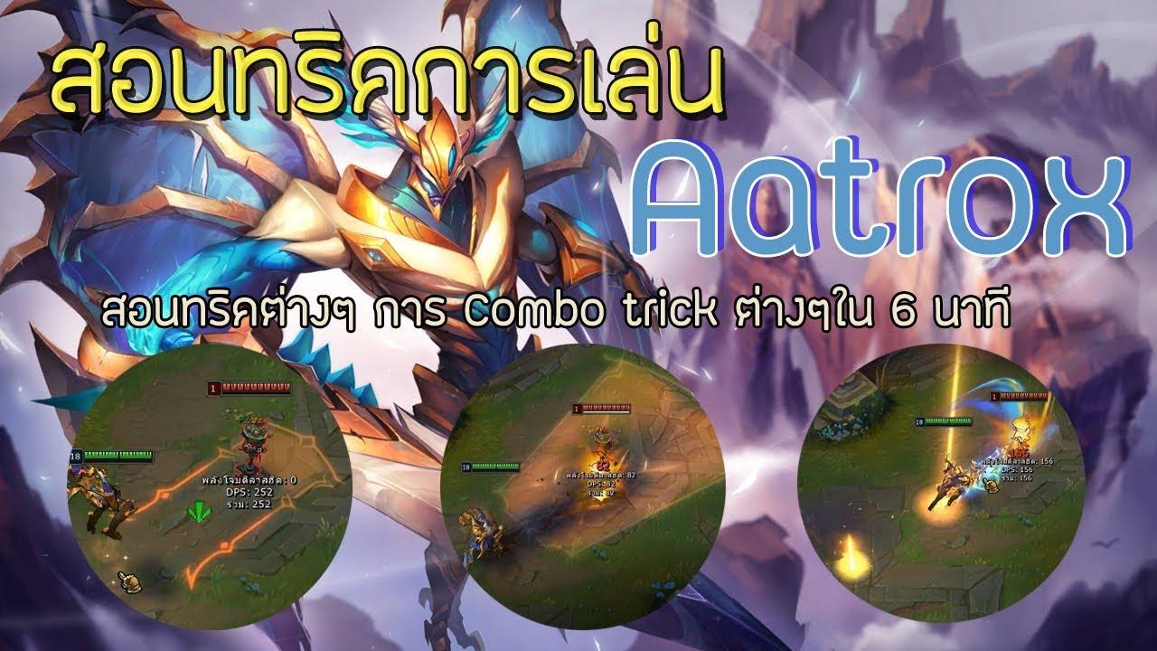 League of Legends TH - Aatrox สอน Trick และการ Combo