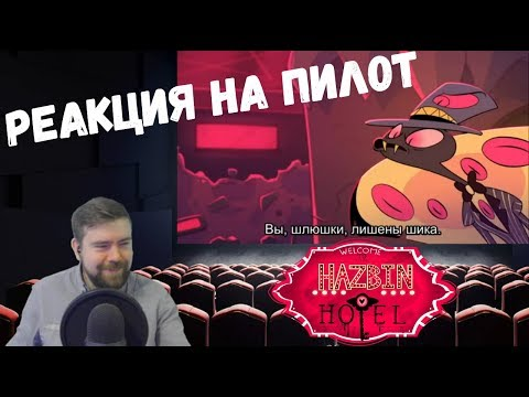 Реакция на пилот: Отель Хазбин (Hazbin Hotel Reaction)