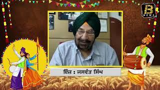 Eng  Jaswant Singh II Happy Baisakhi Wishing II Bulland TV News