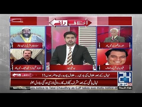 Ikhtilaf E Raye | 1 Feb 2018 | 24 News HD