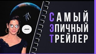 """Симулятор фильма """"Гравитация"""" ADR1FT - Самый Эпичный Трейлер"""