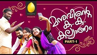 മനുവിന്റെ ക..ക..കല്യാണം |  Malayalam Web series| Part 1| Ponmutta