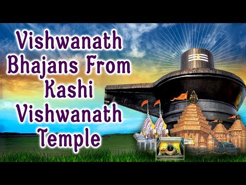 Vishwanth Bhajans without Description,Kashi Vishwanath Temple, Anuradha Paudwal,