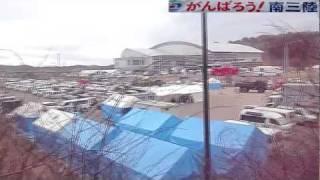 東北地方太平洋沖地震Ⅹ (頑張ろう!南三陸)