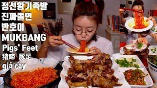 [日本語字幕] 정선 황기족발 진짜쫄면 반호이 먹방 mukbang eating show Pigs'Feet 猪蹄 豚足 giả cầy mgain83