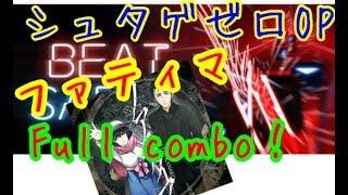 【VR音ゲー】シュタゲゼロOP/ファティマ【Fullcombo】
