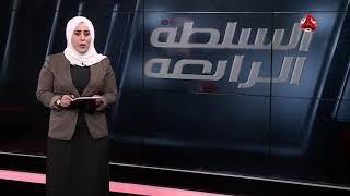 السلطة الرابعة 06 - 10 - 2018   تقديم ايات العزام   يمن شباب
