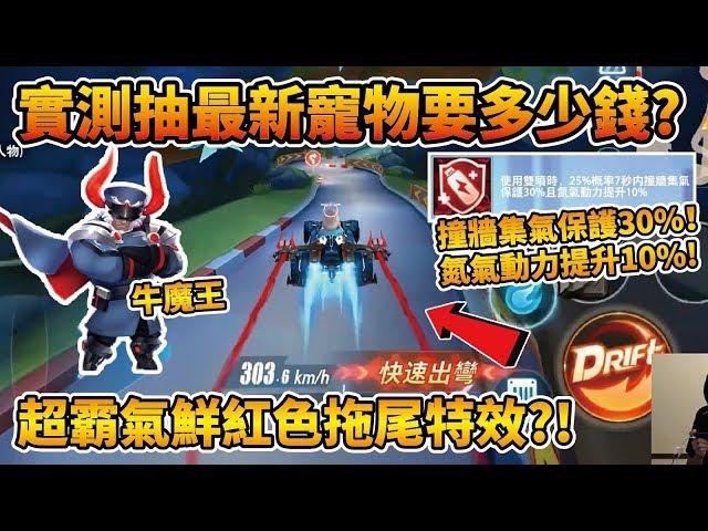 【小草Yue】實測抽最新寵物『牛魔王』要多少錢?超吸注目的鮮紅色拖尾特效!【極速領域】