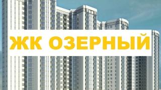 Купить квартиру в Девяткино|ЖК Озерный|Невские Метры|Александр Янбиков
