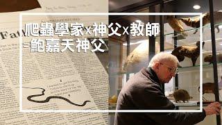 Publication Date: 2020-01-28 | Video Title: 愛 ● 常傳 - 預告篇:爬蟲學家:鮑嘉天神父