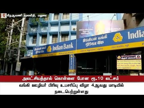 Rs.10 lakh robbery at Indian Bank in Madurai due to negligence  #Bank