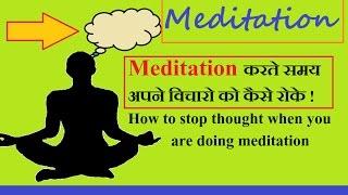 MEDITATION करते समय अपने विचारो को कैसे रोके !  How to stop thought when you are doing meditation