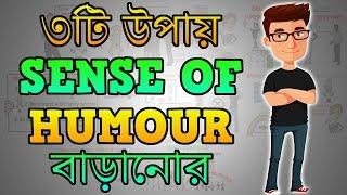 ৩টি উপায় Sense Of Humour বাড়ানোর - Motivational Video in BANGLA
