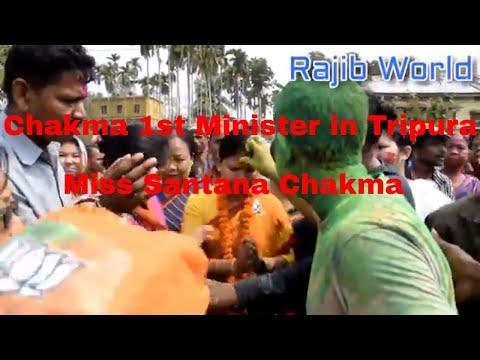 Santana Chakma||First Female Minister|| of Social & Sport in|| Tripura