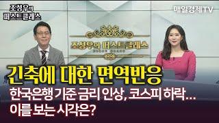 """[조성우의 퍼스트 클래스] """"긴축에 대한 면역반응"""" 한국은행 기준 금리 인상, 코스피 하락…"""