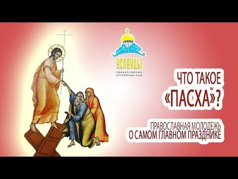 Что такое Пасха? Православная молодежь г. Хабаровска о Пасхе Христовой в 2015 году