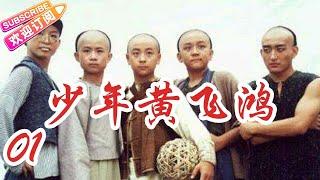 《少年黄飞鸿》01——毛头小子如何变身武林宗师(释小龙、郝蕾、陈龙等主演)
