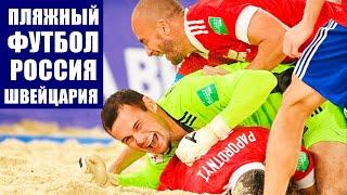 Пляжный футбол Чемпионат мира 2021 1 2 финала Россия Швейцария
