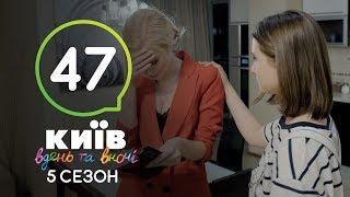 Киев днем и ночью - Серия 47 - Сезон 5