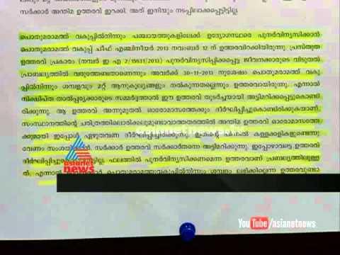 സംസ്ഥാനത്ത് ഉദ്യോഗസ്ഥ പുനര്വിന്യ�...