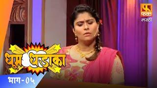 Dhum Dhadaka | धूम धडाका | Episode 05 | Comedy Skit 04 | Marathi Comedy Show | Fakt Marathi