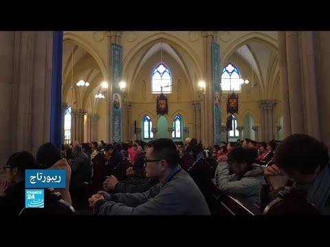 جدل في الصين بعد التقارب بين بكين والفاتيكان  - 17:23-2018 / 4 / 13