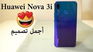 مراجعة هاتف Huawei Nova 3i - أجمل هاتف متوسط من هواوي