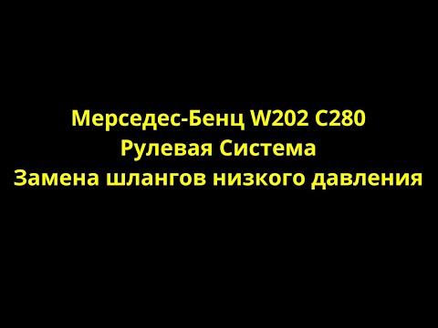 Мерседес-Бенц W202 C280 Рулевая система Замена шлангов низкого давления