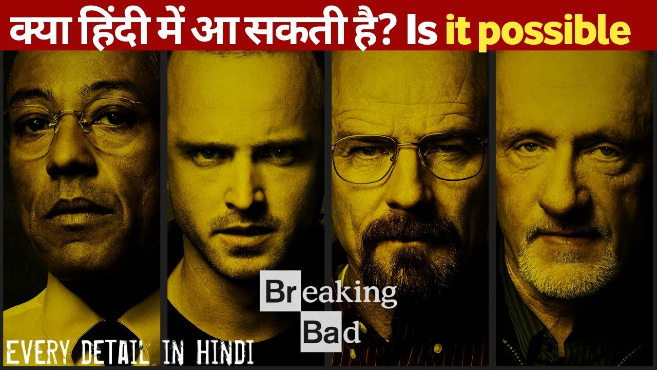 Download Breaking bad Series Hindi Dubbed Update   Is It Possible to Dubbed in Hindi