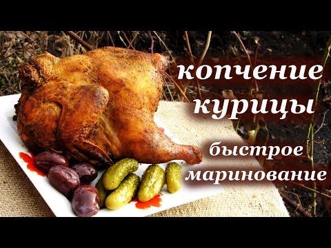 Копчение курицы, в коптильне горячего копчения