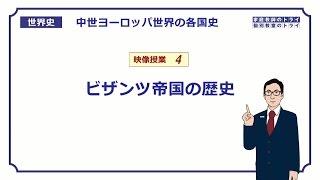 【世界史】 中世各国史4 ビザンツ帝国の歴史 (21分)