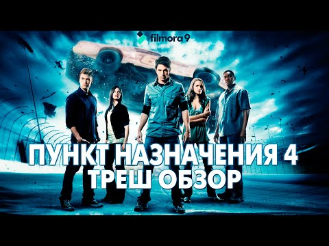 Треш Обзор Фильма ПУНКТ НАЗНАЧЕНИЯ 4 (2009)