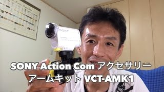 【Amazon】 ソニー アームキット VCT-AMK1 http://amzn.to/1sTnR0s 【SO...