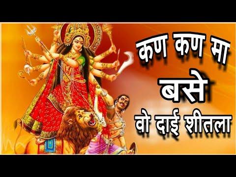 New Chhattisgarhi Song - Kan Kan Ma Base O Dai Sitla