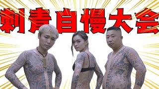 刺青に対して差別など偏見などないような社会でありますように。 □こちらも見てね! クレイジーすぎる刺青講座ww https://youtu.be/7RpPbWTmTn4 チャンネル登録 ...