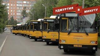 Удмуртия в минуту: оценка общественного транспорта Ижевска и помещение Тумаева в больницу