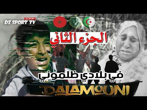 في بلادي ظلموني 😰 🇩🇿 النسخة الجزائرية 🇩🇿 الجزء الثاني | كما لم تسمعها من قبل