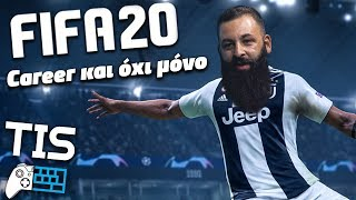 🔴 FIFA 20 CAREER και όχι μόνο! | TechItSerious
